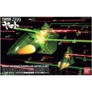 【鋼普拉】BANDAI 宇宙戰艦大和號 2199 1/1000 航空母艦 加米拉斯船艦套組 GARMILLAS WARS