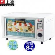 【上豪】8L單旋鈕電烤箱(OV-0830)