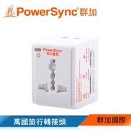 【PowerSync 群加】萬國旅行轉接頭+USB快充(PWC-ERTUN069)
