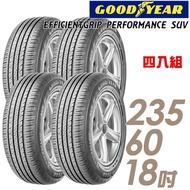【GOODYEAR 固特異】EFFICIENTGRIP PERFORMANCE SUV 舒適休旅輪胎_四入組_235/60/18(EPS)