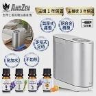 ANDZEN日系風格定時香氛鋁合金擴香儀(AZ-8500)+來自澳洲進口純精油10ml x 4瓶