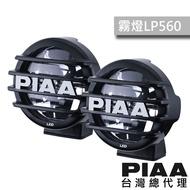 日本 PIAA LP560 越野輔助燈 聚光燈 / 台灣區總代理