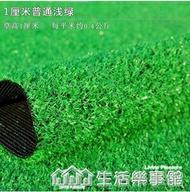 草坪仿真地墊假草戶外綠色人造草皮地毯墻面圍擋裝飾人工綠植塑料