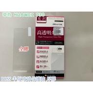 """""""扛壩子""""BOSS 華為 HUAWEI P30 P 30 6.1吋 鋼化玻璃膜螢幕玻璃保護貼非滿版"""