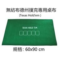 無紡布德州撲克專用桌布 德州撲克poker無紡布桌布 台佈 單面TEXAS小桌布