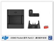 【領券現折,樂天卡5%回饋】現貨! DJI OSMO Pocket 配件 Part13 擴充配件套裝 (轉接器+雲台控制撥輪+無線模組+32G)