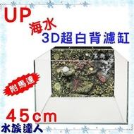 推薦【水族達人】雅柏UP《海水1.5尺 3D超白背濾缸 附沉水馬達 BF-M45-3D 》背濾缸 魚缸