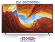 【安心電器】*實體店面*全省服務~SONY 55型HDR 電視KM-55X8500H,售KM-55X9000H
