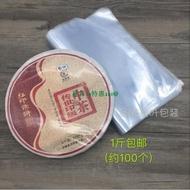普洱茶餅熱縮膜保鮮塑封膜收縮膜玻璃紙PVC袋吸塑膜茶葉包裝袋子。997736