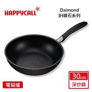 【韓國HAPPYCALL】鑽石IH不沾30公分深炒鍋(電磁爐適用不沾鍋)