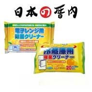【日本厝內】耐油汙微波爐清潔紙巾 冰箱專用除菌清潔紙巾 20枚