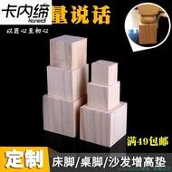 居家小工具家具桌腿床腳木塊墊高增高沙發墊塊墊床腿實木腳定制桌腳柜腳