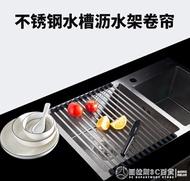 可折疊廚房水槽瀝水籃 304不銹鋼水池瀝水架 洗菜盆濾水捲簾 放碗架