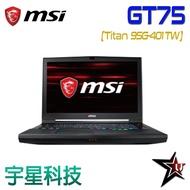 MSI【GT75 Titan 9SF-401TW】i7/RTX2070 現金分期 高雄實體展售店 宇星科技