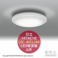 日本代購 空運 2020新款 HITACHI 日立 LEC-AH124R LED 吸頂燈 6坪 調光 調色 遙控器