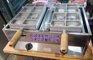 ♤名誠傢俱辦公設備冷凍空調餐飲設備♤ 新式電子式雞蛋糕組 兩模 雞蛋糕爐模具蛋糕爐 兩翻雞蛋糕爐 雞蛋糕模具