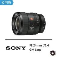 【SONY 索尼】FE 24mm F1.4 GM(公司貨)