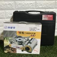 妙管家瓦斯爐K080附收納硬盒/M7迷你型 卡式爐 迷你爐 方便爐 野餐露營攜帶瓦斯爐