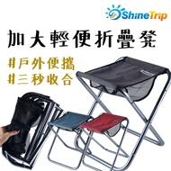 摺疊凳 小椅凳 椅凳 加大摺疊凳 加大款戶外輕便折疊凳 鋁合金超輕量折疊椅 折疊凳 露營 演唱會椅子 輕量釣魚椅 【波米】