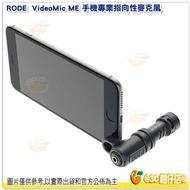 附防風罩 RODE VideoMic ME 手機專業指向性麥克風 公司貨 平板 採訪 拍片 3.5mm 耳機孔 直播