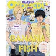 OTOMEDIA 8月號2018附Free資料夾.命運新章 最終迴響/BananaFish海報