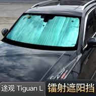 福斯-大眾途觀/Tiguan17-20款改裝專用 擋風玻璃前面遮陽擋 天窗防曬隔熱簾途