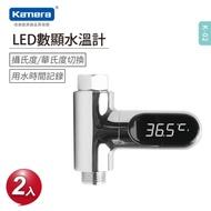 (2入組) Kamera KL-02 LED水溫計/水溫監控/電子測溫計/數字顯示LED水溫感測器/寶寶淋浴水溫計 KL02