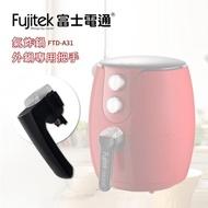 【Fujitek 富士電通】智慧型氣炸鍋FTD-A31(外鍋專用把手)