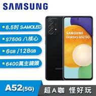 【SAMSUNG 三星】Galaxy A52 5G 6.5吋 6G/128G 防水豆豆機 - 潮黑豆豆
