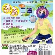 優美透氣立體口罩-台灣製造買10送1