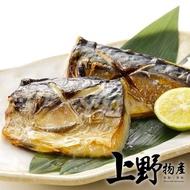 【上野物產】巨無霸挪威薄鹽鯖魚片 x10片(220g±10%/片 鯖魚 挪威 一夜干)