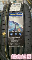+超鑫輪胎鋁圈+ 235/55-17 F1A5 固特異 GOODYEAR 德國製