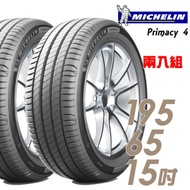 【米其林】PRIMACY 4 高性能輪胎_二入組_195/65/15(PRI4)