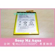 ★普羅維修中心★現場維修 Sony Xperia M4 Aqua 全新電池 LIS1576ERPC E2363