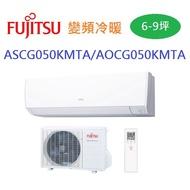 日本富士通【高級系列變頻冷暖】分離式冷氣ASCG050KMTA/AOCG050KMTA 含標準安裝+舊機回收 限北北基桃
