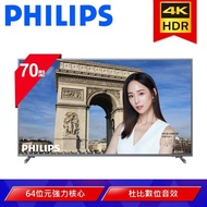 70pUH6764 飛利浦 4K 70吋 物聯網電視 70PUH6774 好市多同款 2020新機