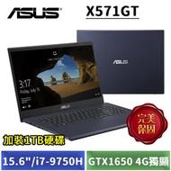 [無痛升級] ASUS X571GT-0131K9750H 星夜黑 (15.6吋/i7-9750H/8G/512G SSD/GTX1650 4G獨顯/W10)