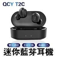 QCY T2C 無線藍芽耳機 藍芽5.0 單/雙耳通話 入耳式 藍牙耳機 TWS 運動耳機 迷你耳機 T1S【送收納袋】