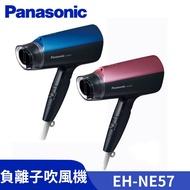 Panasonic 國際牌 負離子吹風機 EH-NE57 台灣公司貨