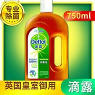 【SpqC】滴露消毒液消毒水家用殺菌消毒衣物寵物地板洗衣機洗衣除菌消毒劑。
