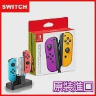 【Switch】Joy-Con 原廠左右手把控制器(原裝進口,三色任選)+充電座(副廠) 熱門合購組控制器-紫橘