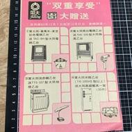 大同電器早期文獻資料 大同電鍋 大同電視 大同洗衣機