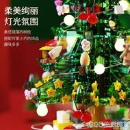 樂高圣誕樹圣誕節花環送女生朋友閨蜜擺件森寶積木拼裝玩具禮物 聖誕節 交換禮物