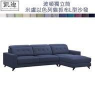 【凱迪家具】Q81-864-1波頓獨立筒米盧以色列貓抓布L型沙發/台灣製造/可刷卡