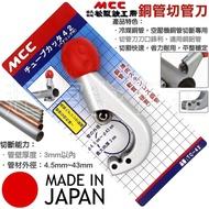 超富發五金 MCC 銅管 切管刀 TC-42 薄管用 PVC管 鋁管 不鏽鋼切管刀 白鐵管切管器 不銹鋼切管刀 銅管切刀
