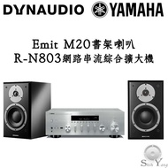 Dynaudio 丹麥 Emit M20 書架喇叭 + YAMAHA 山葉 R-N803 網路串流綜合擴大機 公司貨
