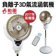 【勳風】10吋DC遙控負離子涵氧循環扇 HF-B89RC