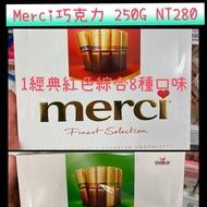 🇩🇪德國merci巧克力❤️ 預購3-4週到台灣🇹🇼