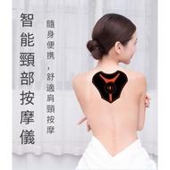 多功能按摩帖智能頸部按摩儀頸椎按摩器富貴包頸部貼迷你健身儀【電池款】