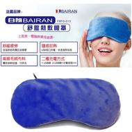 白朗BAIRAN-舒壓熱敷眼罩FBFG-D13